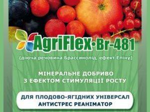 Удобрение Агрифлекс